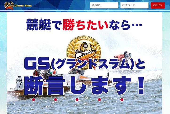 グランドスラム 競艇 予想サイト