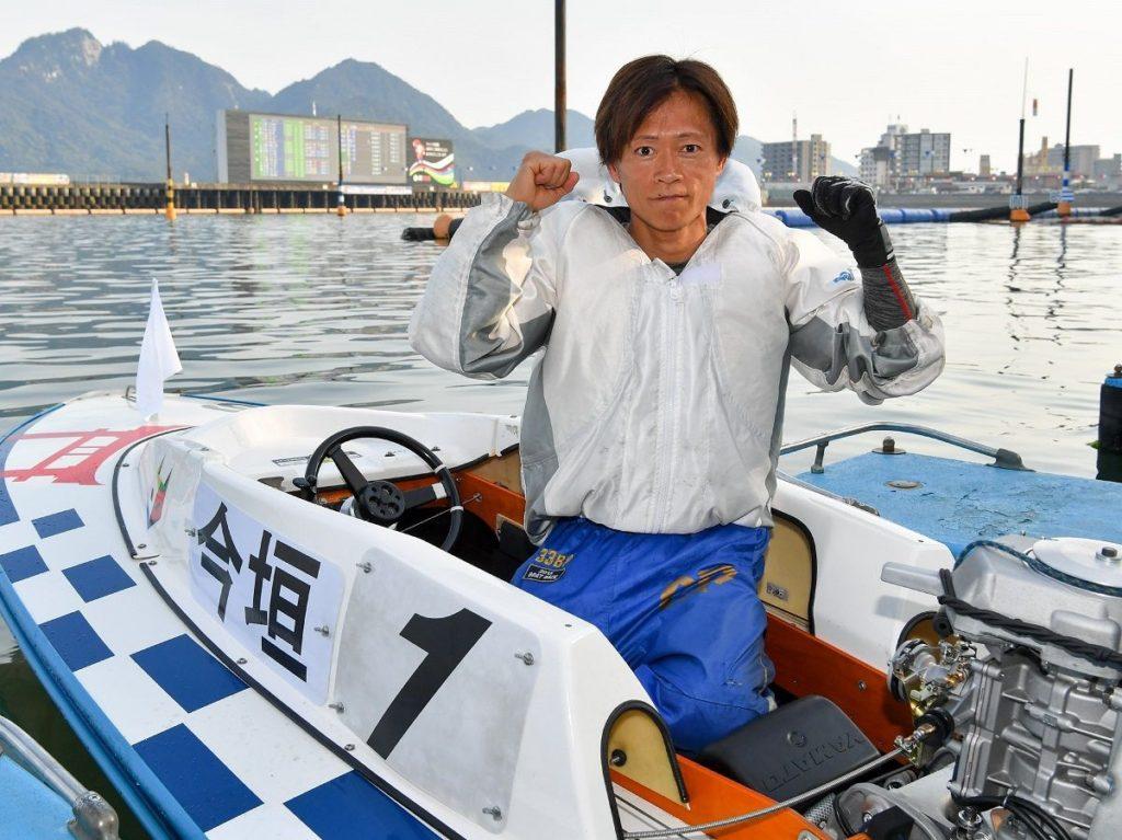 今垣光太郎 ボートレース甲子園