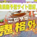 オニアツ(鬼アツ) 競艇 予想サイト
