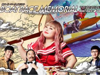 ボートレースメモリアル2019
