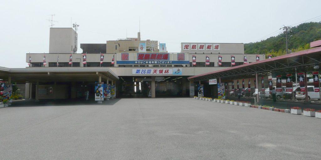児島競艇場1