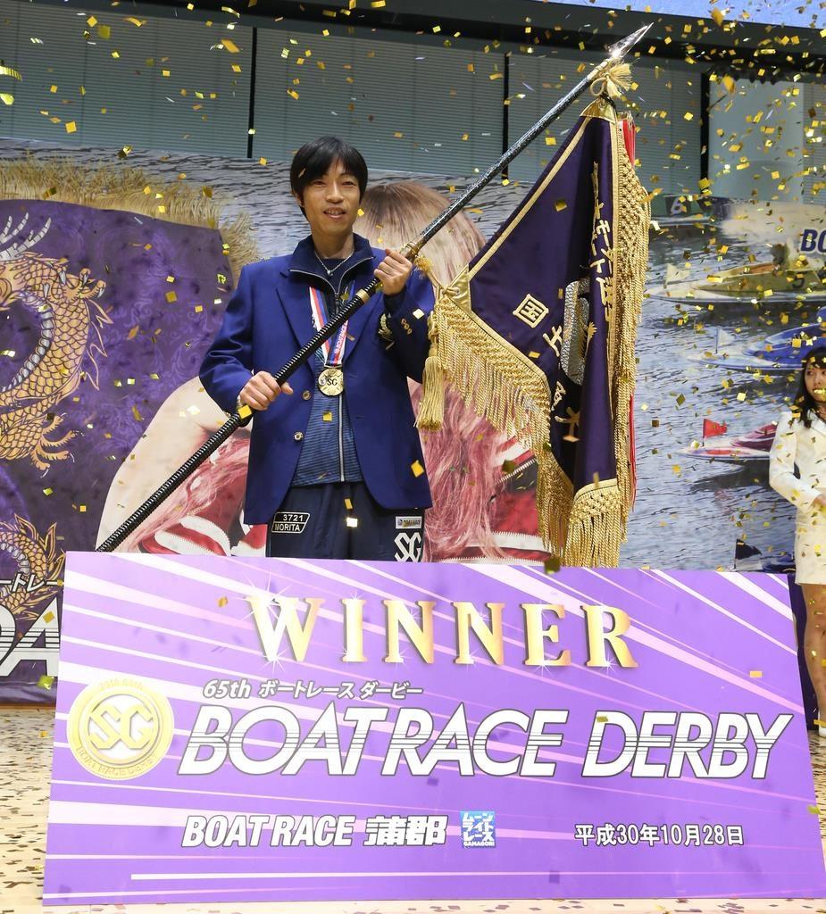 ボートレースダービー 過去10年間の優勝者
