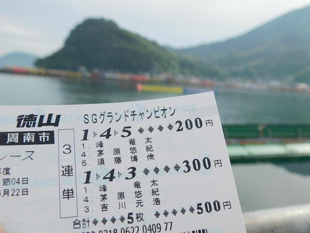 競艇 舟券 経費