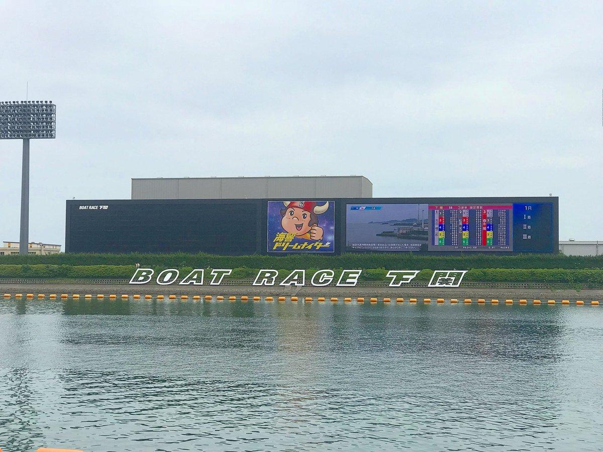 ライブ 下関 競艇 場
