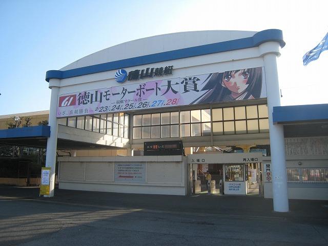 徳山競艇場4