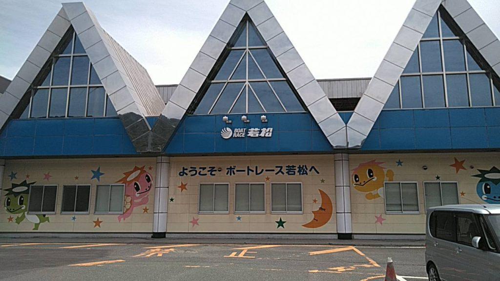 若松競艇場3