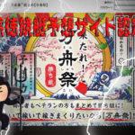 万舟祭 悪徳サイト認定