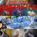 競艇レンジャー 悪徳サイト認定