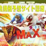 V-MAX(ブイマックス) (1)