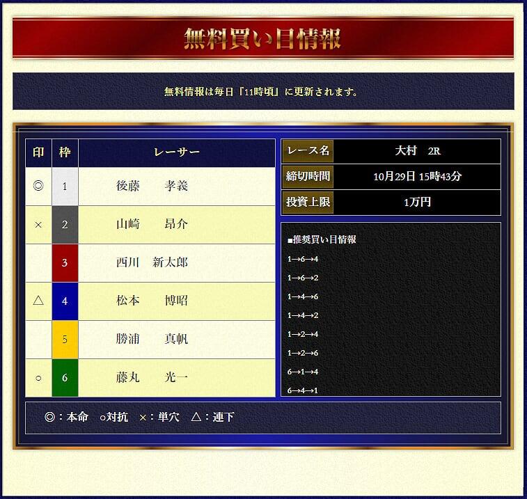 VMAX_1029無料情報的中PC