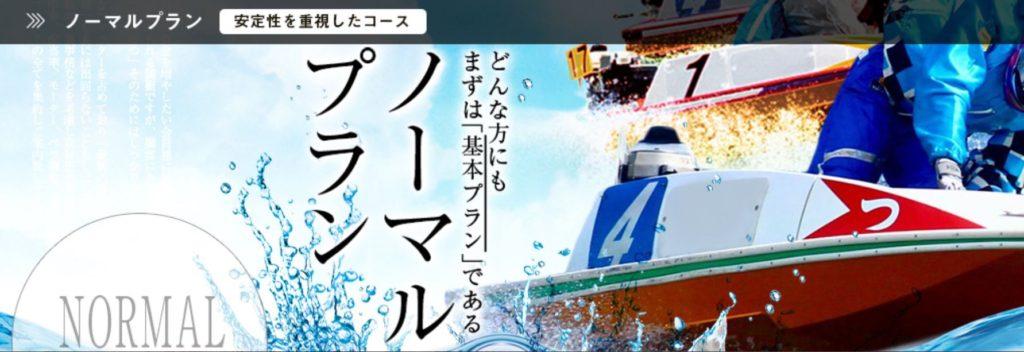 強艇 ノーマルプラン