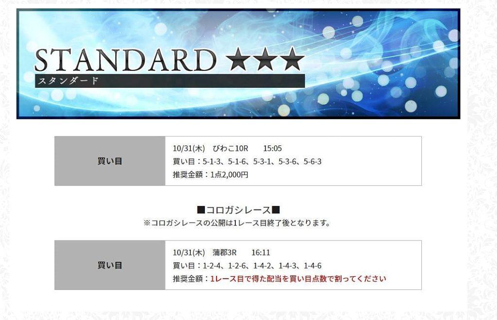 ritz_1031_standard_pc
