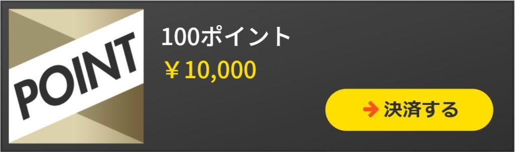 100ポイント情報