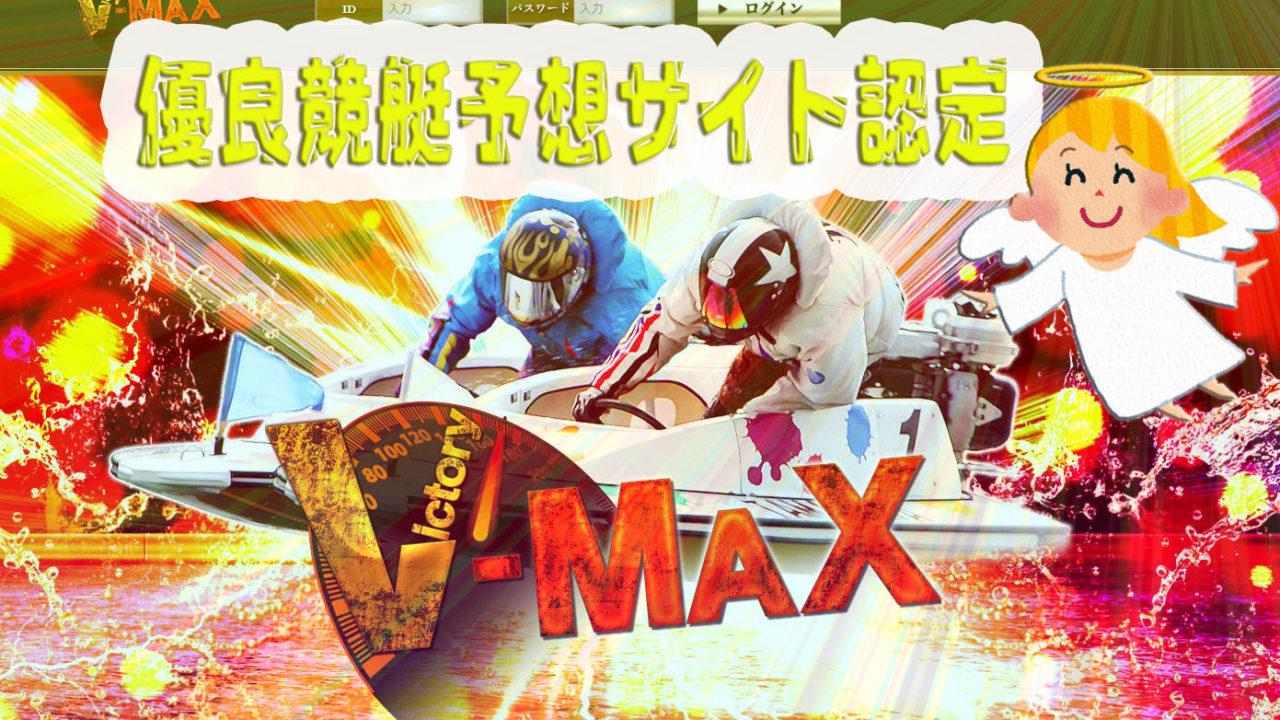 V-MAX(ブイマックス) 優良