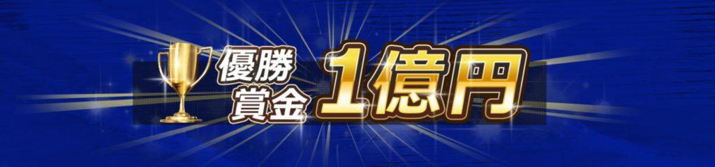 グランプリ 賞金 1億円