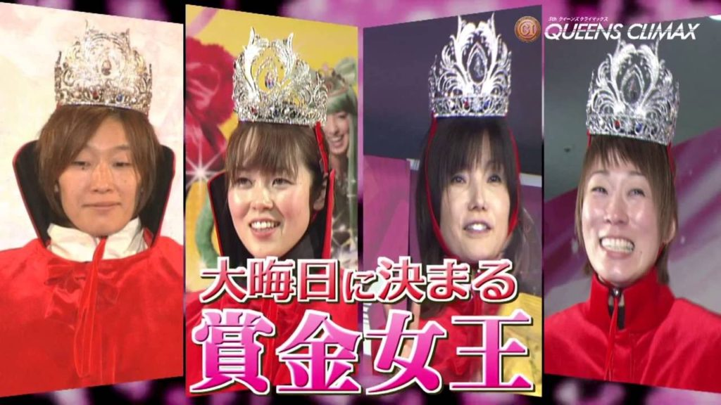 G1クイーンズクライマックス 賞金女王