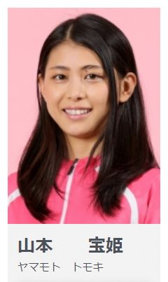 山本宝姫1