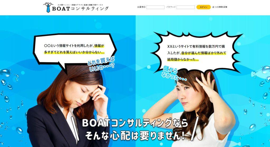 BOATコンサルティング(ボートコンサルティング)