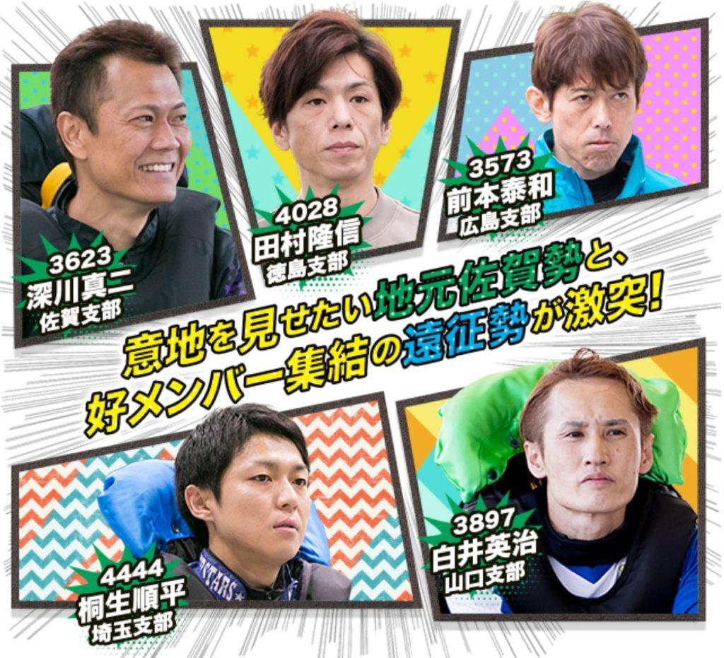 全日本王者決定戦2