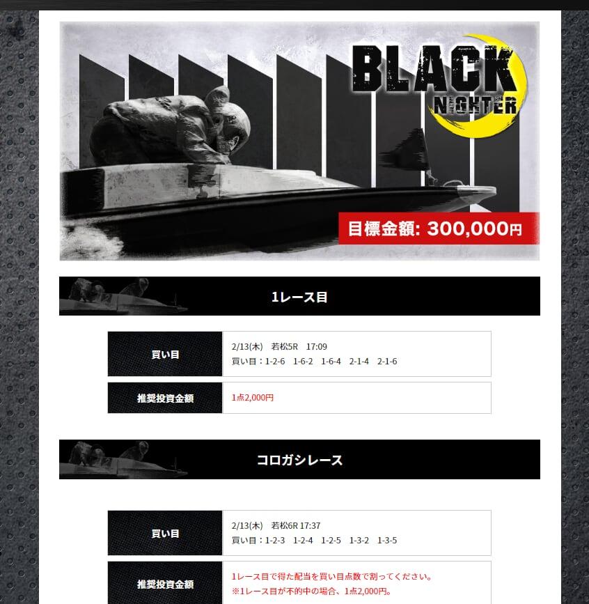 LINER BLACK