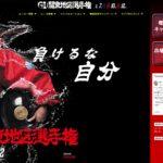 関東地区選手権競走1