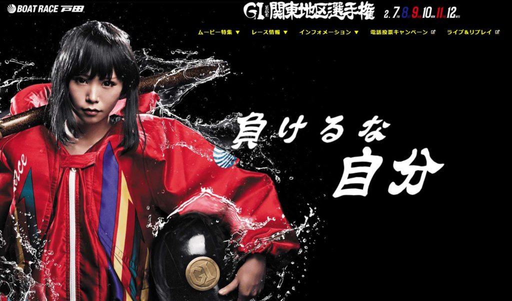 関東地区選手権競走2
