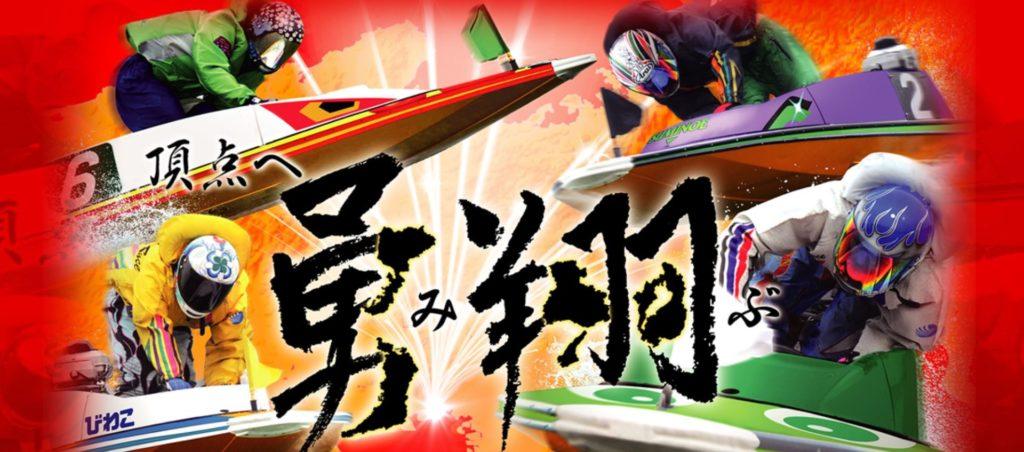 近畿地区選手権競走10