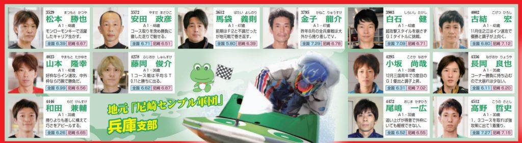 近畿地区選手権競走6