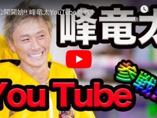 峰竜太 Youtube チャンネル2