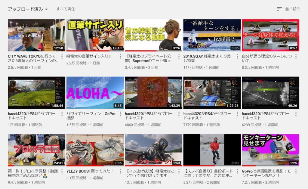 峰竜太 Youtube チャンネル3