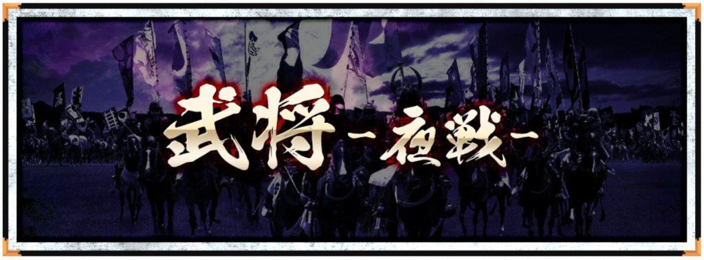 船国無双 武将~夜戦~