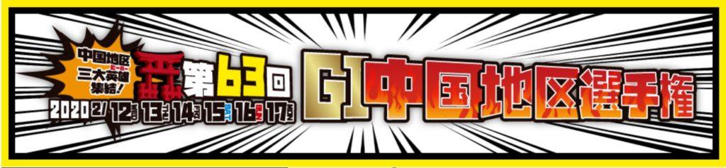 中国地区選手権2