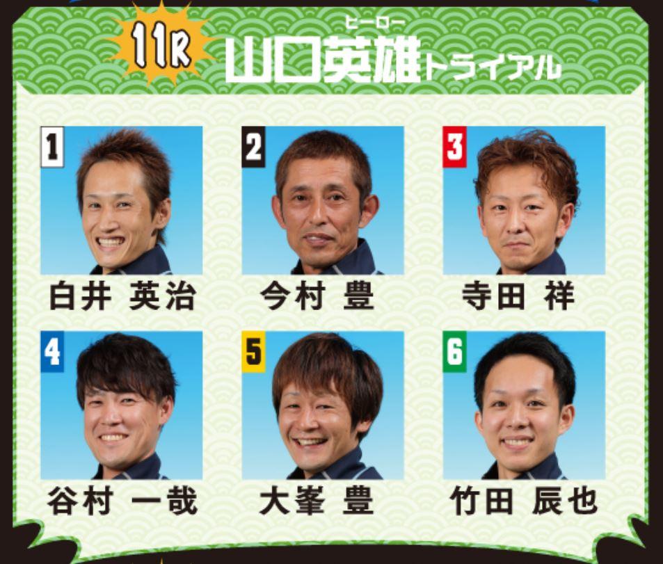 中国地区選手権4
