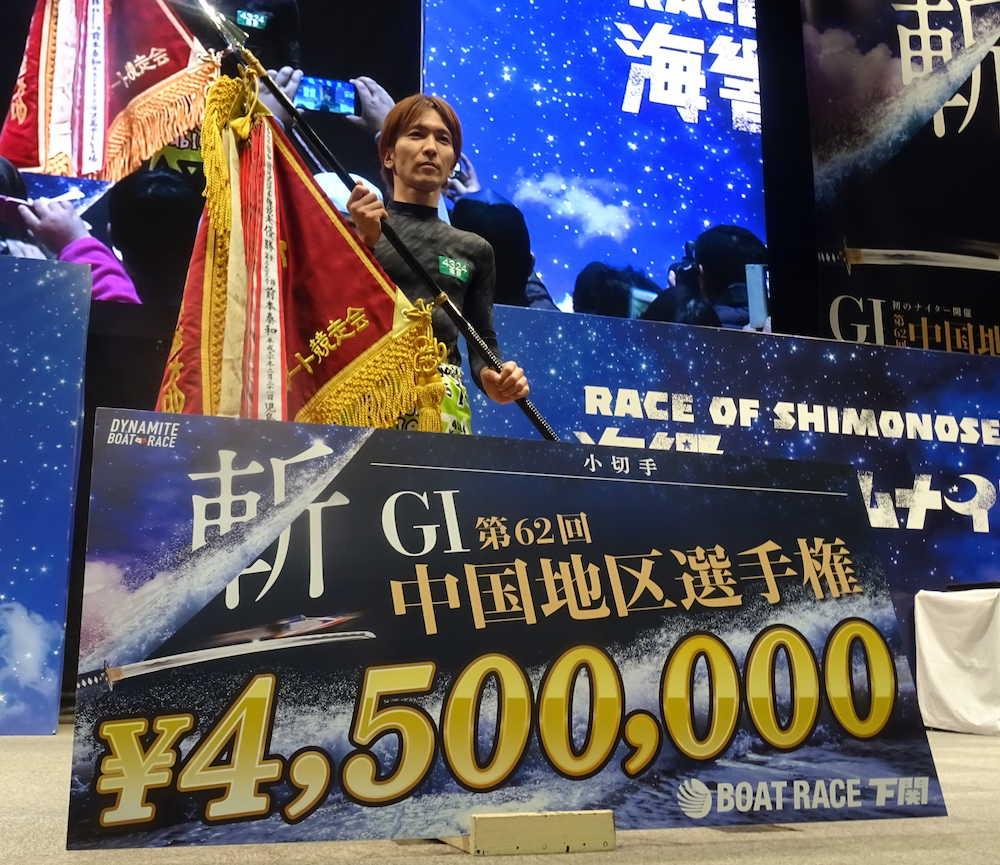 中国地区選手権8