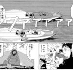 競艇漫画6