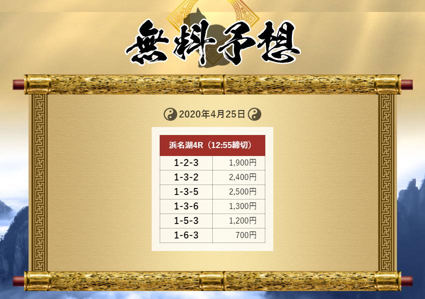 20200425 舟遊記 無料情報