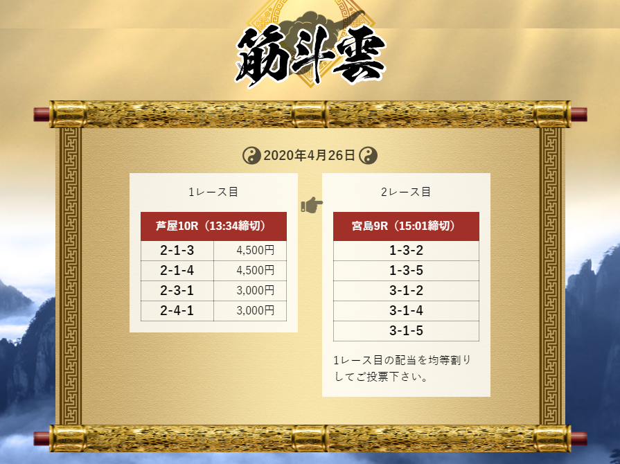 20200426 舟遊記 筋斗雲