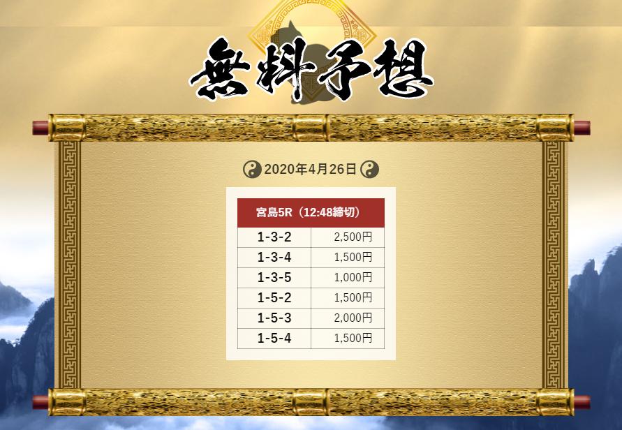 20200426 舟遊記 無料情報