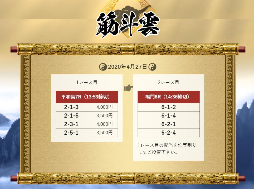 20200427 舟遊記 筋斗雲