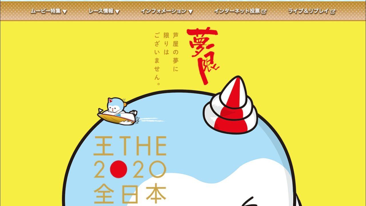 芦屋G1全日本20201