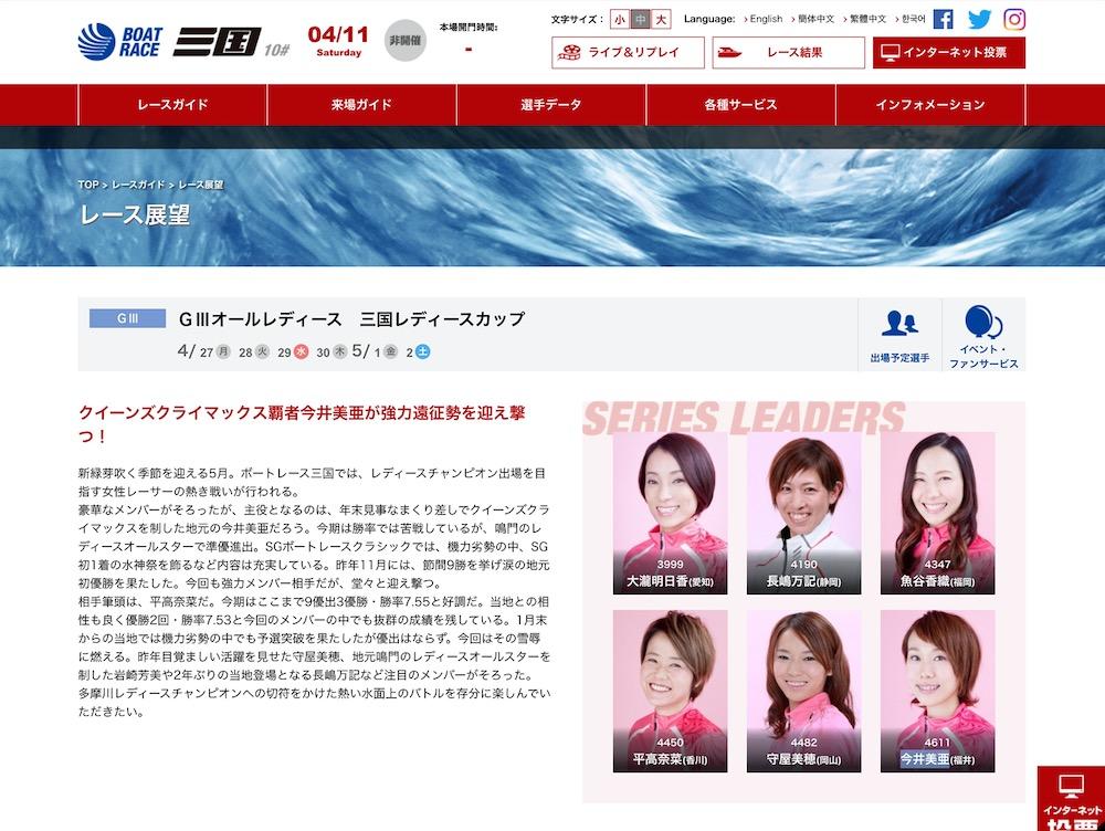 三島オールレディース20208