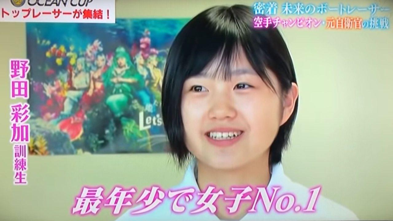 野田彩加4