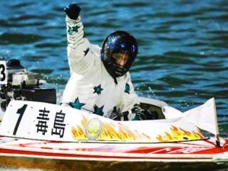 毒島誠 ぶすじままこと 競艇 ボートレース 全24場 優勝 成績