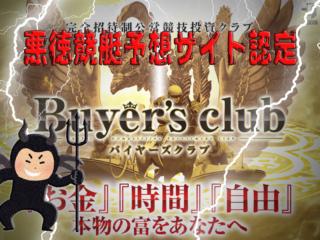 バイヤーズクラブ Buyersclub 悪徳 詐欺 捏造 競艇 ボートレース 優良 予想 サイト 実績 稼ぐ 生活 検証