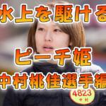 中村桃佳 なかむらももか 競艇 ボートレーサー 競艇選手 ボートレース 女子 優勝 成績 ブログ ツイッター インスタ プライベート 産休 復帰