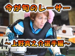 競艇 ボートレース 競艇選手 ボートレーサー 上野真之介 うえのしんのすけ 成績 優勝 師匠 峰竜太 SG 優出 初優出 師弟