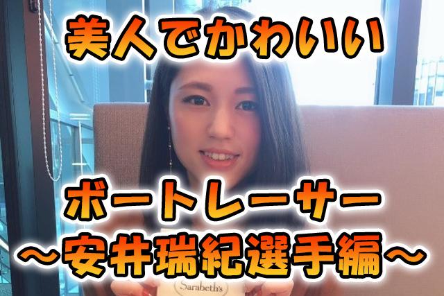 安井瑞紀 やすいみずき 美人 かわいい 女子 ボートレーサー 競艇選手 競艇 ボートレース 師匠 成績 優勝 インスタ ツイッター ブログ