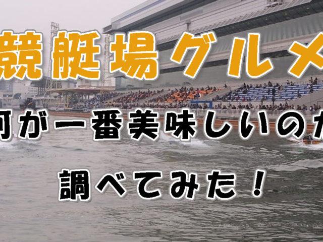 競艇 ボートレース 競艇場 グルメ 美味しい 名物 B級グルメ めし 有名