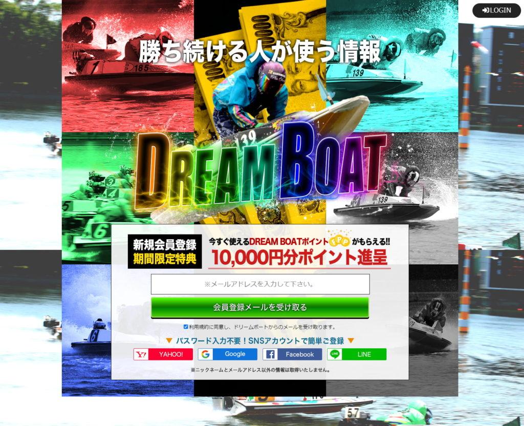 ドリームボート DREAMBOAT 捏造  競艇 ボートレース 予想 サイト 優良 悪徳 評価 評判 口コミ 検証 詐欺