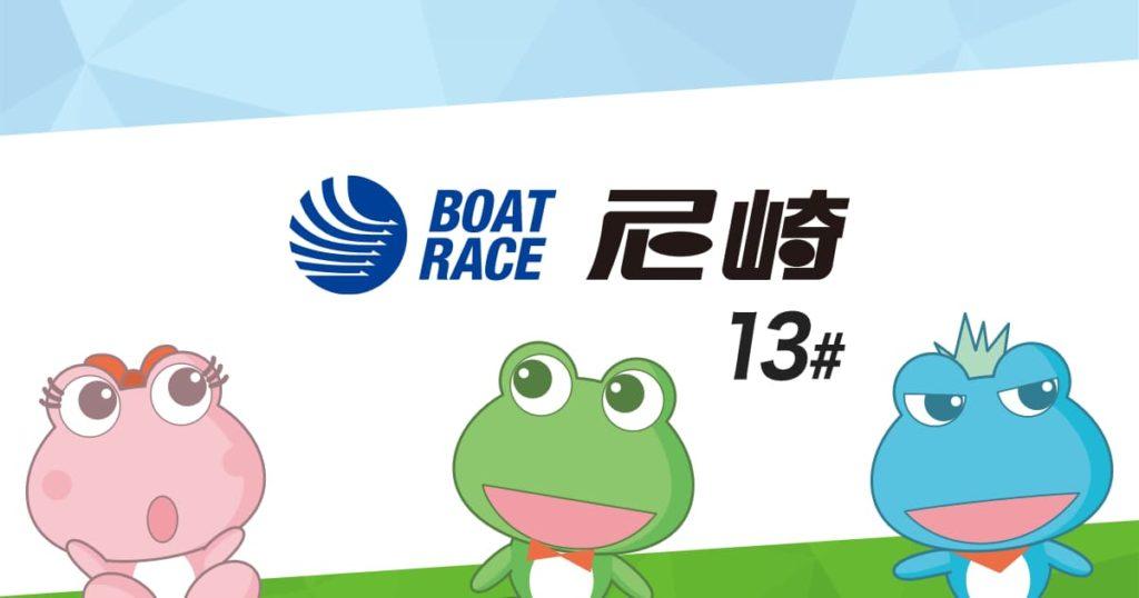 競艇 ボートレース 企画レース 検証 攻略 攻略法 的中率 回収率 特徴 出目 当たる ボートレース尼崎 朝からセンプル